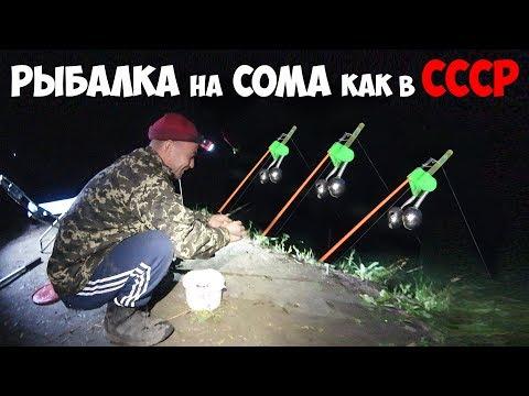 РЫБАЛКА на СОМА как в СССР - снасть для ловли сома
