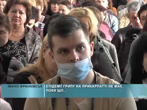 Епідемії грипу на Прикарпатті не має, поки що...
