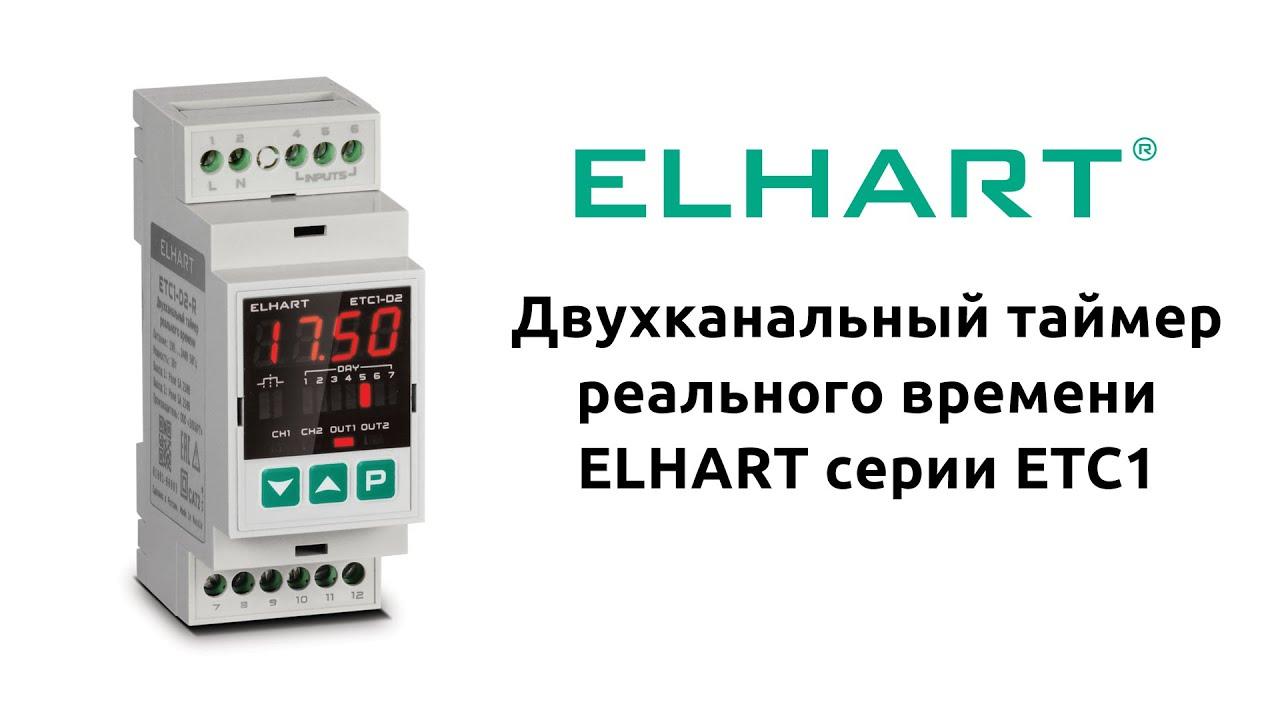 Обзор двухканального таймера реально времени ELHART серии ETC1