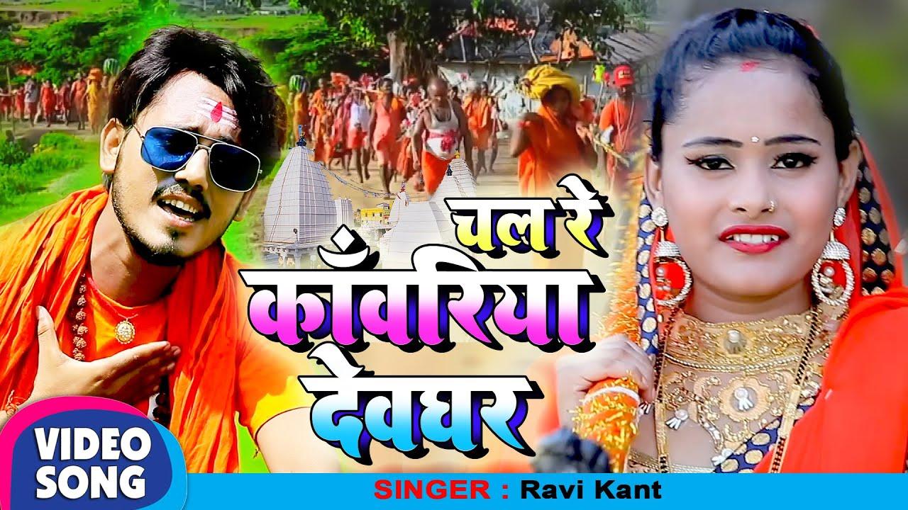 चल रे काँवरिया देवघर। #Video #Bolbam Song 2020   Ravi Kant 2020   Chal Re Kawariya Dewghar Kawar