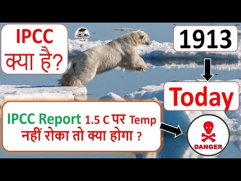 What is IPCC ? | IPCC report on climate change Detail Study in Hindi | Current Affairs 2018 by VeeR