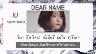 [THAISUB] IU (아이유) - 이름에게 (Dear Name)
