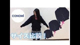 【もう悩まない☆】人気のニットをサイズ比較してみた!