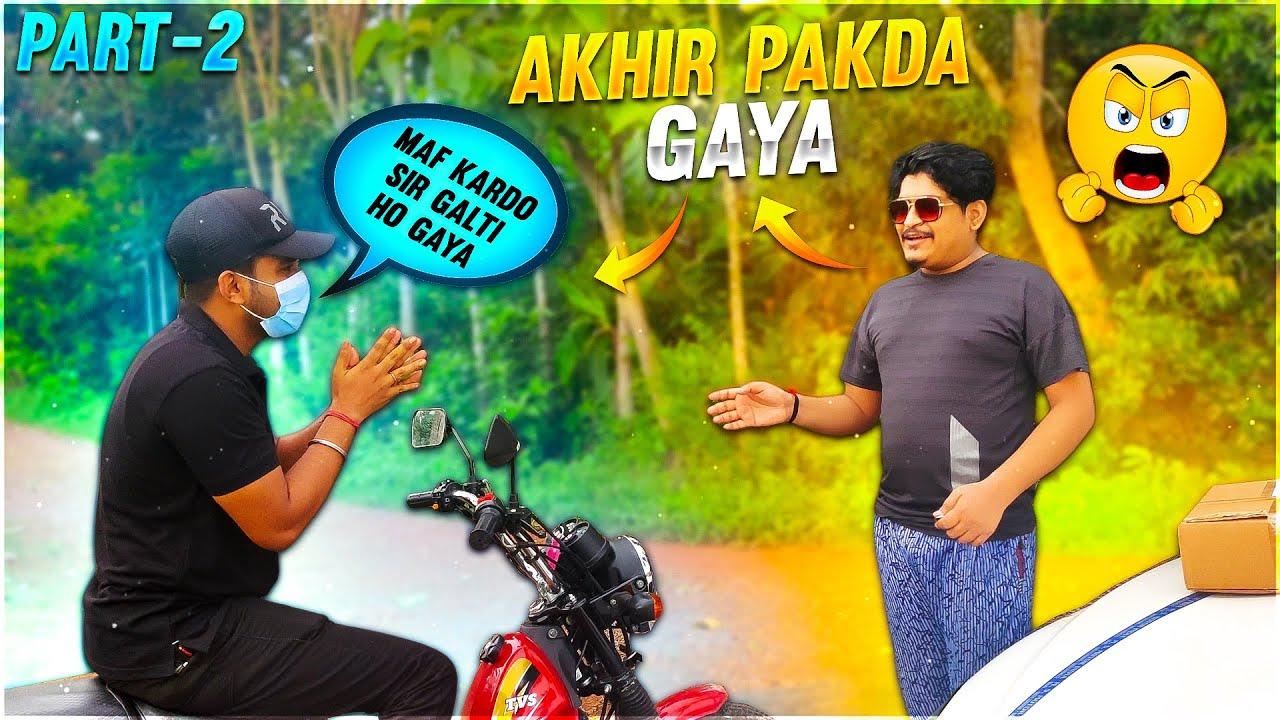 Pakda Gaya Delivery Boy | Kon Hain Ye? Part-2