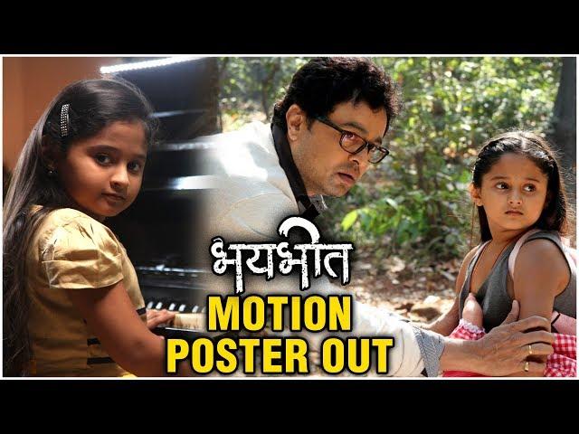 BHAYBHEET - Motion Poster Out   Marathi Horror Movie   Subodh Bhave, Purva Gokhale