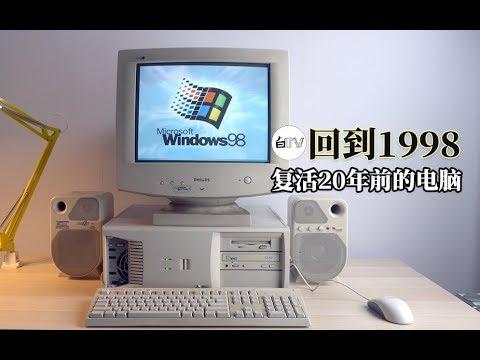 【白TV】回到1998年!复活一台20年前的电脑