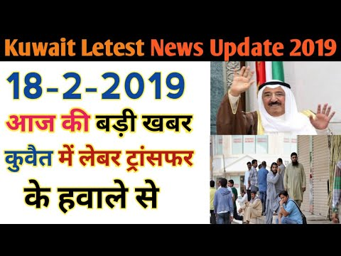 Kuwait Letest News Update For Labour Transfer In Hindi Urdu,,By Raaz Gulf News
