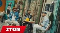 2TON x Boyat - Wallahi Wallahi (Official Video 4K)
