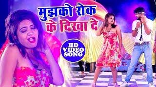 2019 का सबसे बड़ा हिट गाना #Video_Song - Mujhko Rok Ke Dikha De - Bhojpuri Song