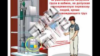 Инструктаж по охране труда Лифтер