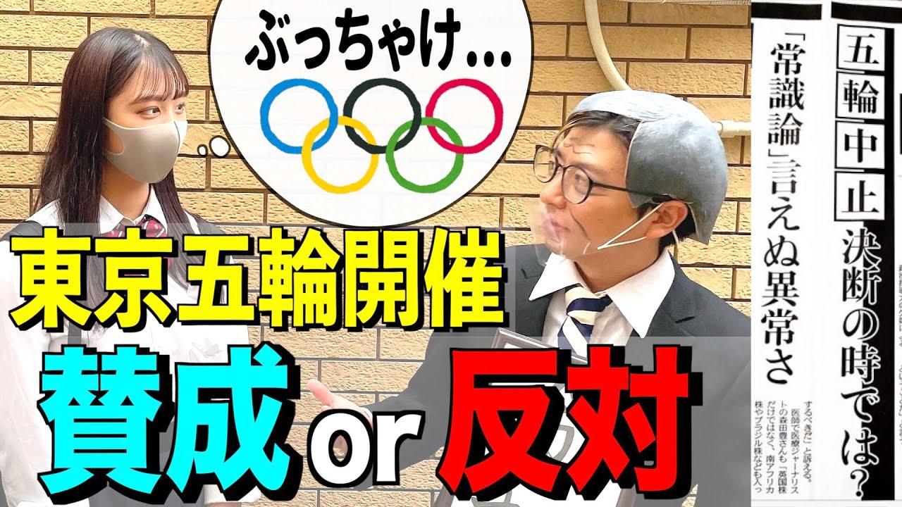 オリンピック開催には賛成?反対?街中で若者にインタビューしてみた!