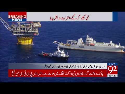 Internet service down across Pakistan - 06 August 2017 - 92NewsHDPlus