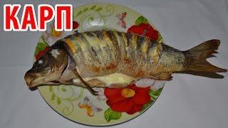 Рыба (карп) в духовке. Запеченная рыба (карп) в сметане. Как приготовить карпа? ВКУСНО И ПРОСТО.