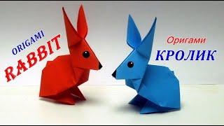 Как сделать кролика из бумаги. Оригами кролик из бумаги