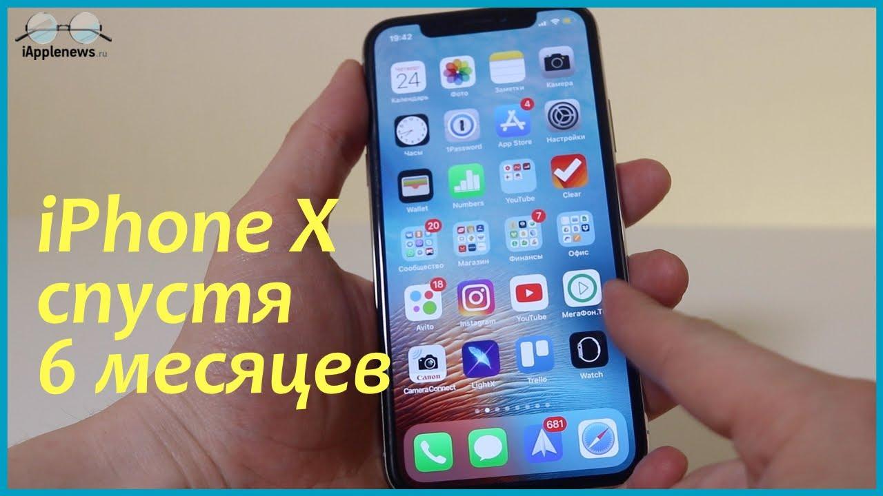 iphone x спустя полгода