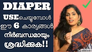 Correct ways of using disposable diapers in babies My pregnancy journal & newborn babycare Episode11