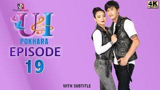 U & I | Episode 19 | Feat Aashma Biswokarma |Saroj Adhikari