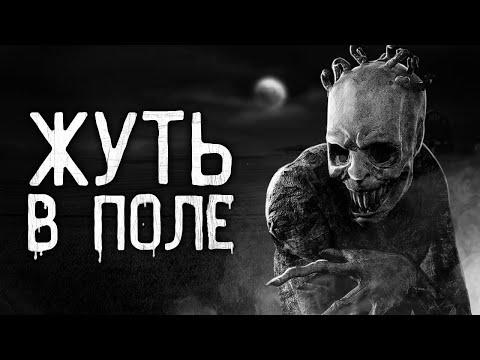 Страшные истории на ночь | Жуть в поле | Страшилки. Scary story. Horror story - Видео онлайн