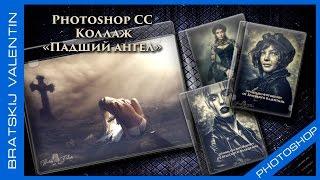 Photoshop CC  2015 Коллаж Падший ангел