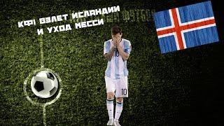 КФ! Взлет Исландии и уход Месси!