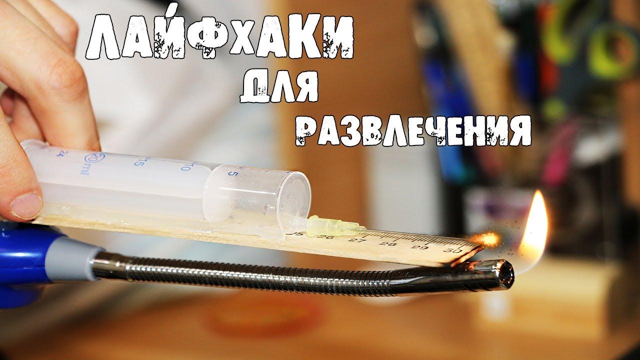 3 ЛАЙФХАКА для РАЗВЛЕЧЕНИЯ ч.2