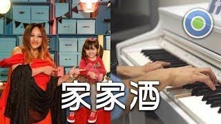家家酒 鋼琴版 (主唱: 家家) 三立華劇【極品絕配】片尾曲