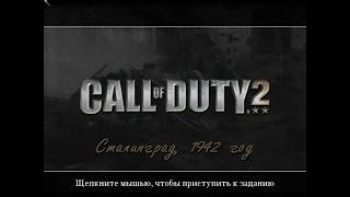 Call of Duty 2 / ВТОРАЯ МИРОВАЯ
