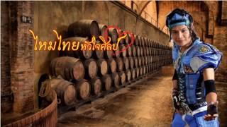 อกหักศาสตร์ - ไหมไทย หัวใจศิลป์