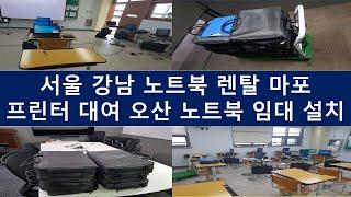서울 강남 노트북 프린터 대여 마포 KPX 빌딩 노트북…