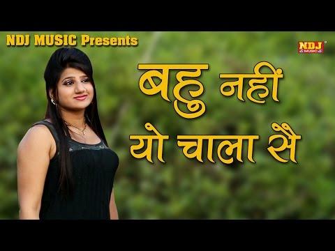Latest Haryanvi Song # Bahu Nahi Yo Chala Sai # Haryanvi Songs 2016