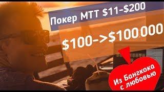 Покер: из Бангкока с любовью:  со 100$ до 100000$ МТТ 11$-55$
