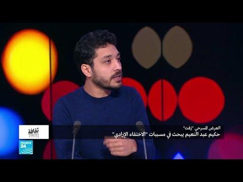 العرض المسرحي -زفت- لحكيم عبد النعيم يسلط الضوء على -الاختفاء الإرادي-  - 15:00-2019 / 12 / 6