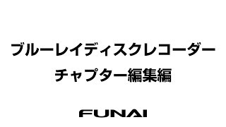 【FUNAIブルーレイレコーダー】チャプター編集編 ブルーレイレコーダー 検索動画 30