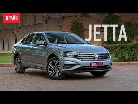 Volkswagen Jetta 2019 тест-драйв с Кириллом Бревдо