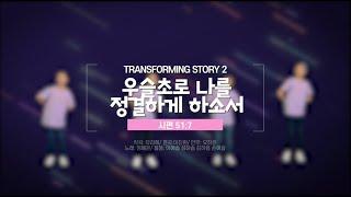 [YO!SONG] 우슬초로 나를 정결하게 하소서(시51:7) | 요송 | 요절송 | 성경 | 어린이찬양