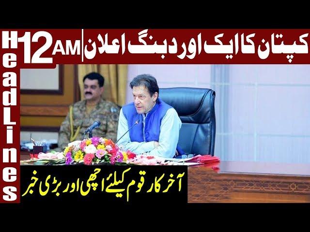 Finally Good News From PM Imran Khan | Headlines 12 AM | 12 November 2019 | Express News