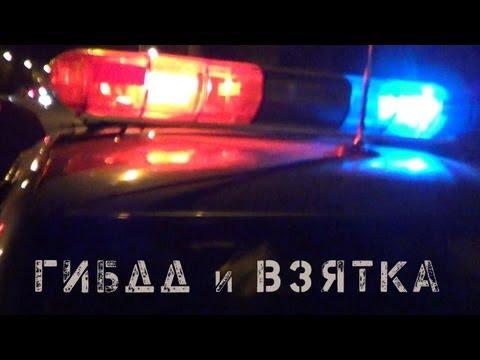 ГИБДД Магнитогорска. Побег взяточников