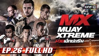 MX MUAY XTREME | EP.26 (FULL HD) | 15 ก.ย. 62 | one31