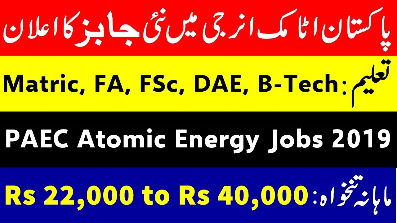 Atomic Energy Jobs 2019 || PAEC Jobs 2019 || Latest jobs 2019 in Pakistan
