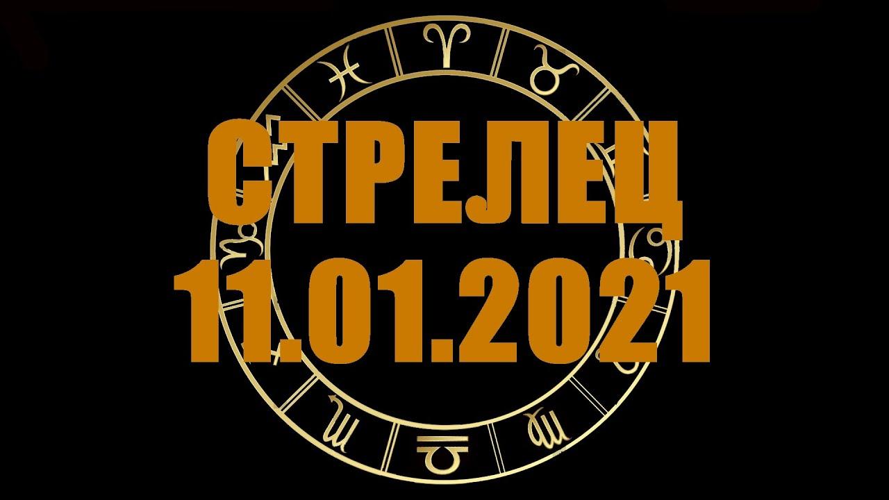 Гороскоп на 11.01.2021 СТРЕЛЕЦ