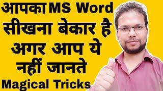Ms Word में Expert बनना है तो इन 5 Magical Tricks का USE करना सीखलो