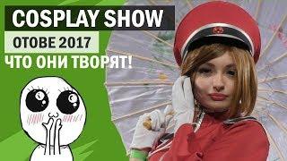 Косплей фестиваль ОТОБЭ 2017 Основные дефиле косплееров.