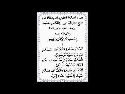 Syair Sholawat Kubro Versi 5