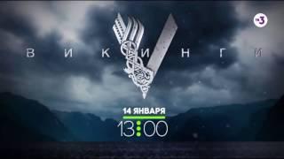 Сериал 'Викинги' 5 сезон