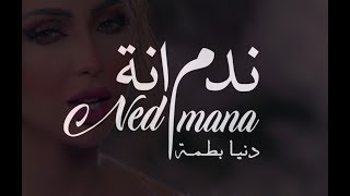 Dunia Batma - NADMANA (Music Video) | دنيا بطمة - اغنية ندمانة | 2019