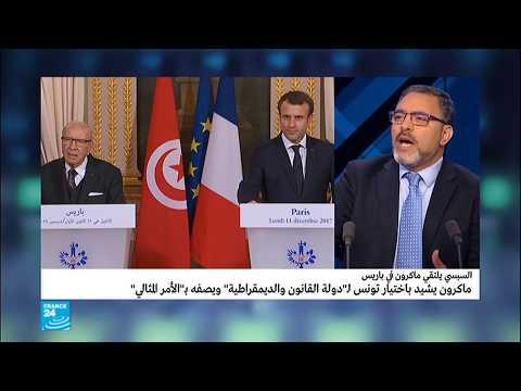 كيف يمكن أن تساعد فرنسا تونس اقتصاديا؟  - 11:23-2017 / 12 / 12