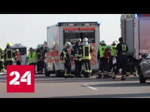 Смертельное ДТП в Германии: перевернулся автобус с 74 пассажирами - Россия 24