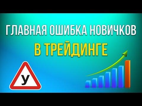 Видео Форекс заработок в интернете без вложений