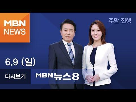 2019년 6월 9일 (일) 뉴스8 [전체 다시보기]