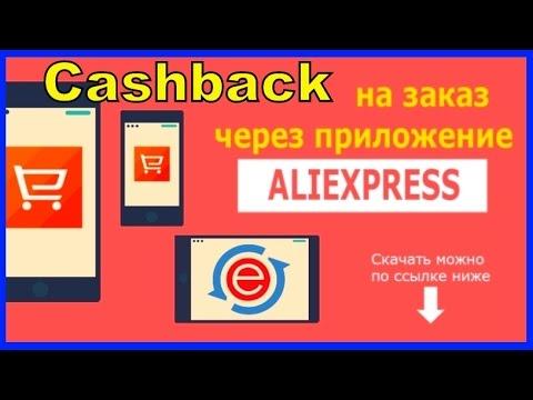Покупаем с CashBack через мобильное Приложение AliExpress с Помощью Специального Приложения EPN